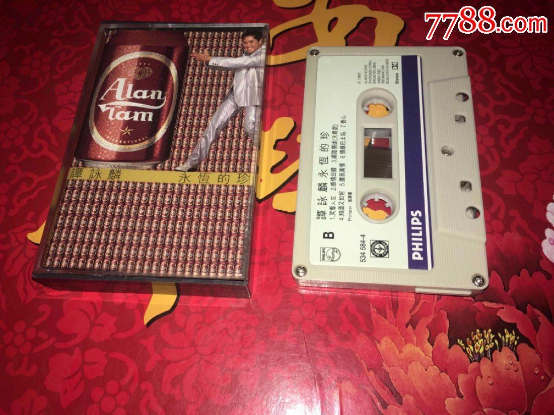 谭咏麟《永恒的珍》hk版磁带(au21641034)_