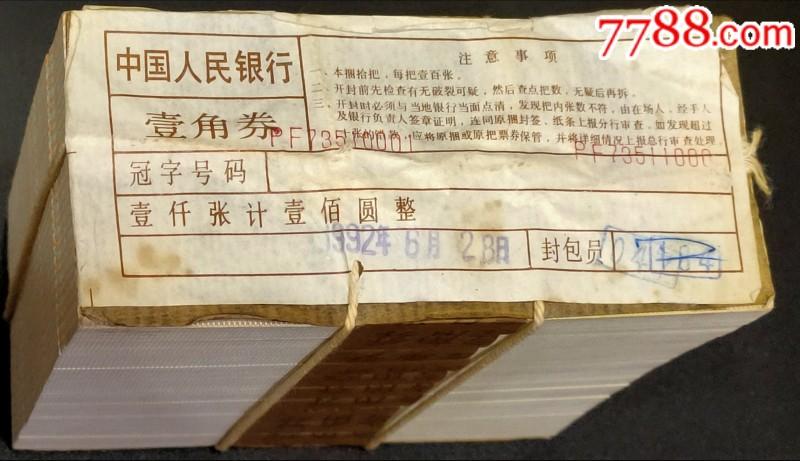 1捆8001PF七巧版�S金甲(au21651204)_