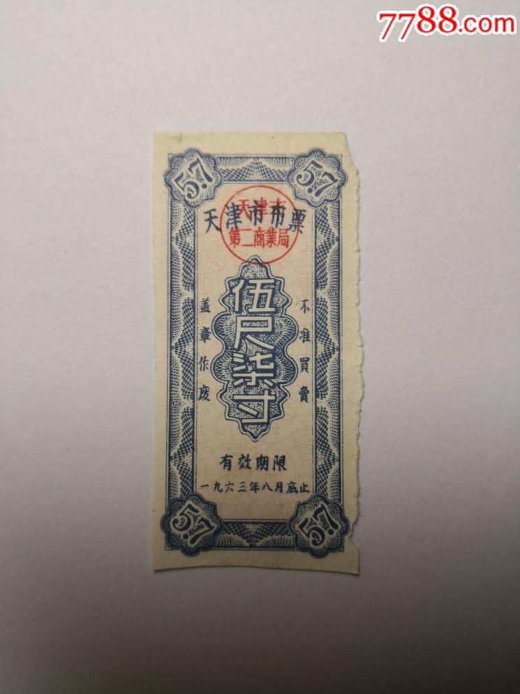 天津市布票1963年8月5尺7寸(au21664503)_