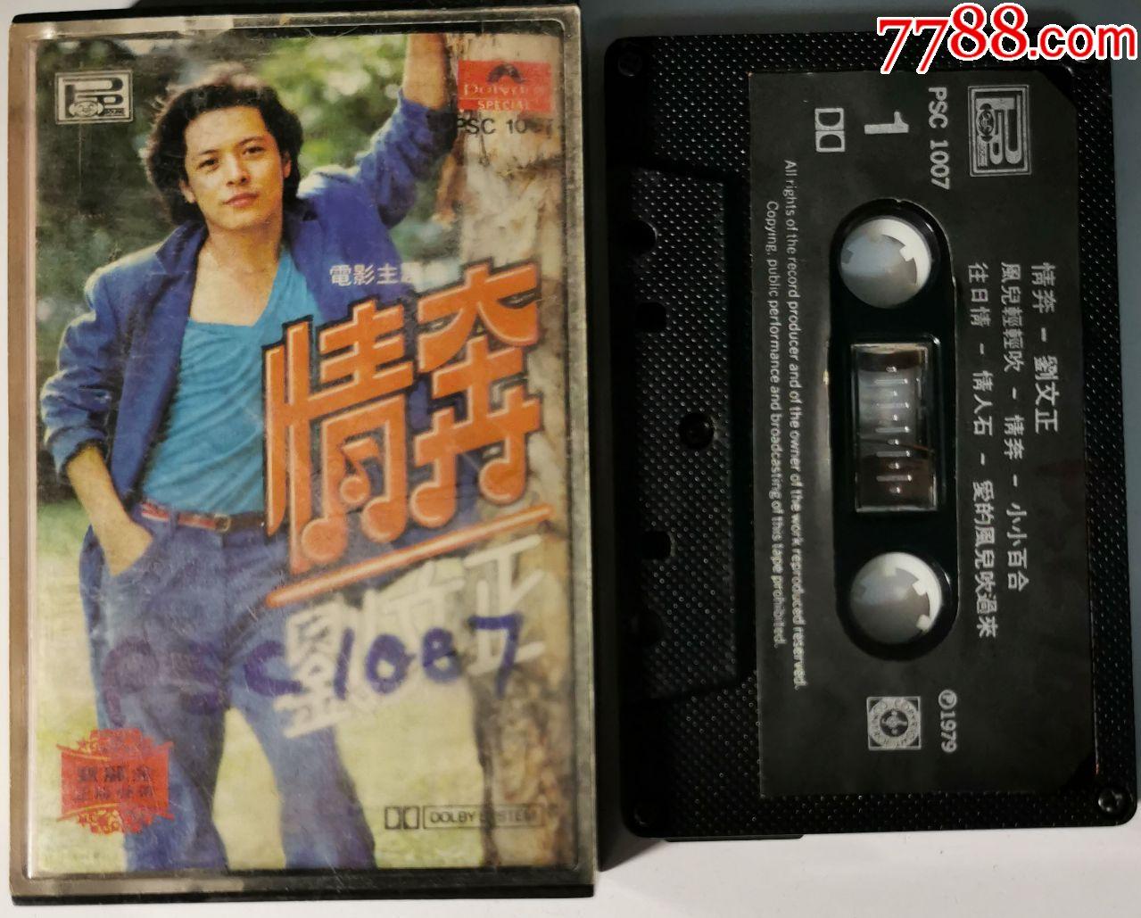刘文正-情奔-1114-2(au21667196)_