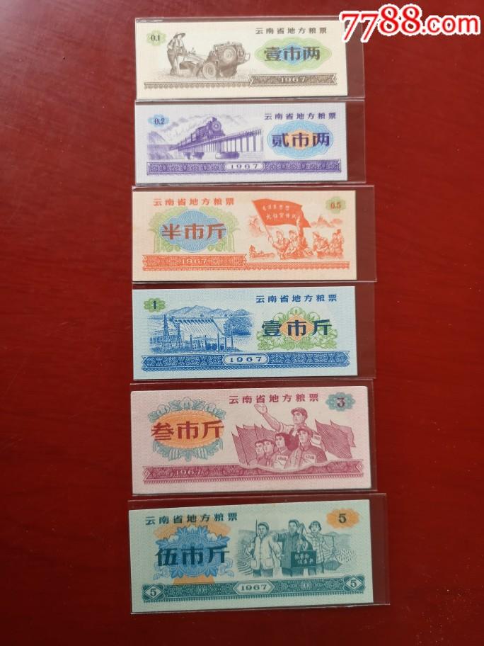 1967云南省地方�Z票6全3斤9.5品余下全品(au21668534)_