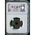 开元通宝,短头元铜币(zc21673386)_7788收藏__收藏热线
