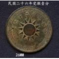 民国二十六年党徽壹分26MM(zc21674076)_7788收藏__收藏热线