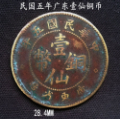 民国五年广东壹仙铜币28.4MM(zc21674079)_7788收藏__收藏热线