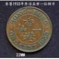 美品香港1933年一仙铜币22MM(zc21674106)_7788收藏__收藏热线