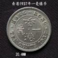 香港1937年一毫镍币20.4MM(zc21674111)_7788收藏__收藏热线