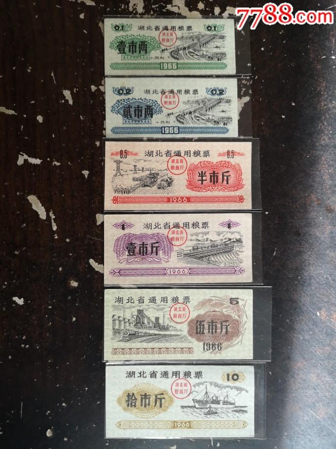 1966湖北省通用�Z票6全9-10品此品稀少。(au21676467)_