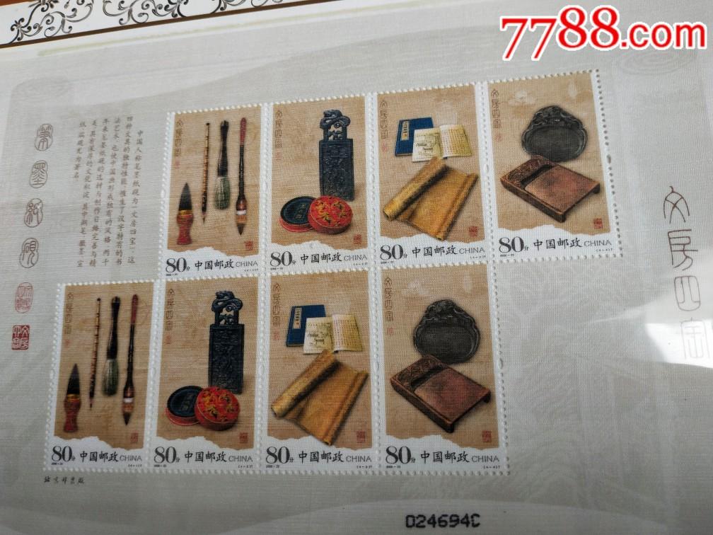 �介:【文房雅�】2006-23文房四���]票�z�I小版(au21682445)_