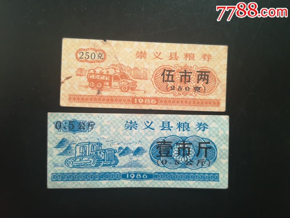 1986年江西崇�x�h�Z票2��,�F在少�了品如�D(au21685968)_