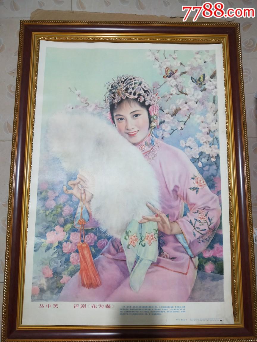 1981年年画一张,少见品种!李慕白、龚景充两位名家绘画!(au21699396)_