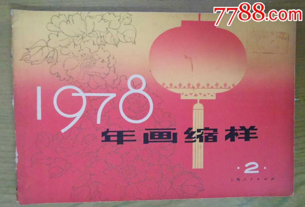 上海年���s��1978(2)(厚本)(au21704783)_