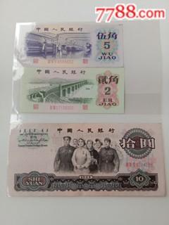 第3套人民币3张(au21711463)_