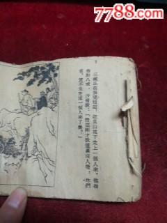 老版连环画(西游记)图片