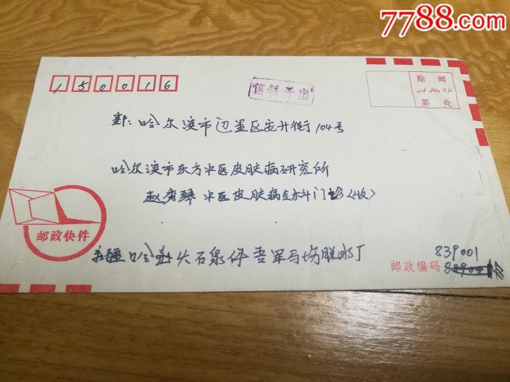 少�96新疆哈密信箱�_出�]政快件(au21716127)_