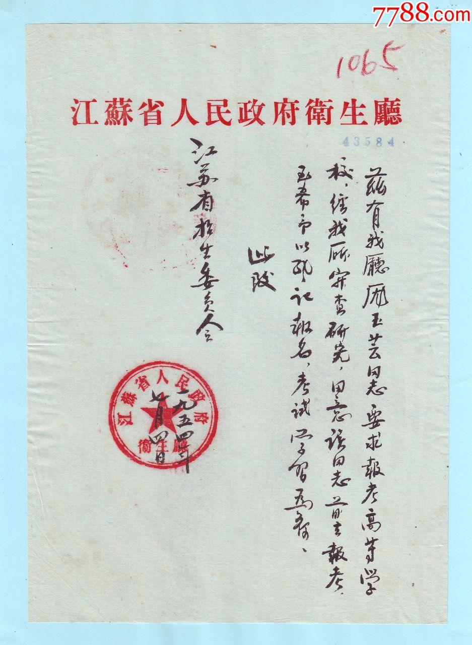 1954年江�K省人民政府�l生�d致江�K省招生委�T���P于��玉�|�罂几叩�W校的介�B信(au21716421)_