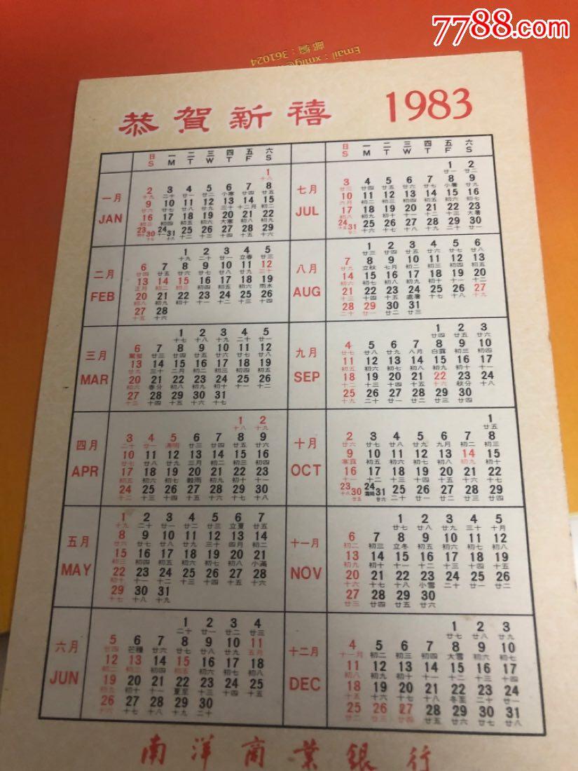 1983南洋商業銀行32開_價格90元_第2張_