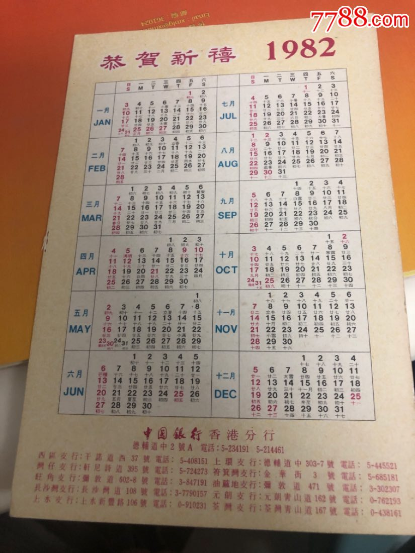1982中國銀行32開_價格90元_第2張_