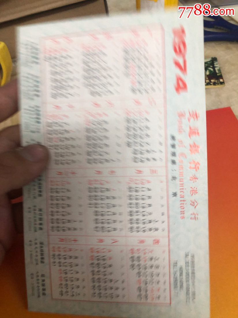 1974交通銀行小32開_價格40元_第2張_