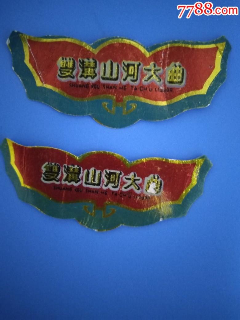 八十年代双沟山河酒标,劲标(au21724112)_