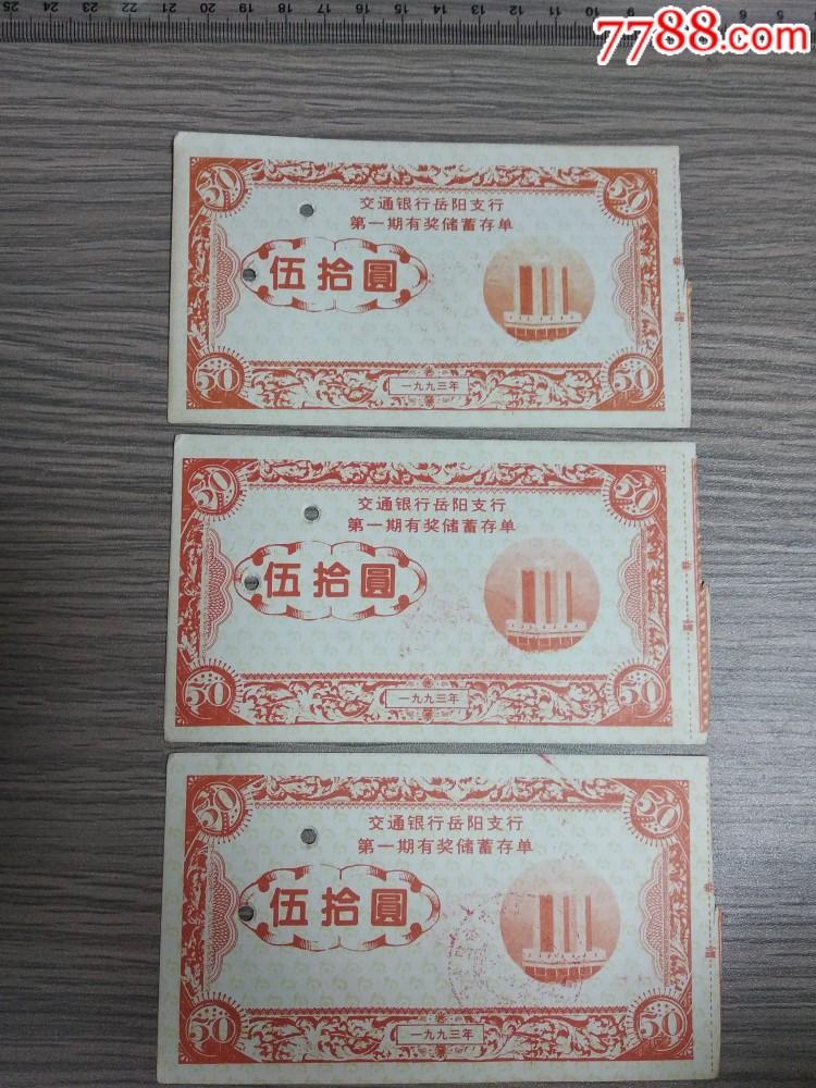 交行岳�分行第一期有���π畲�稳���(au21727297)_