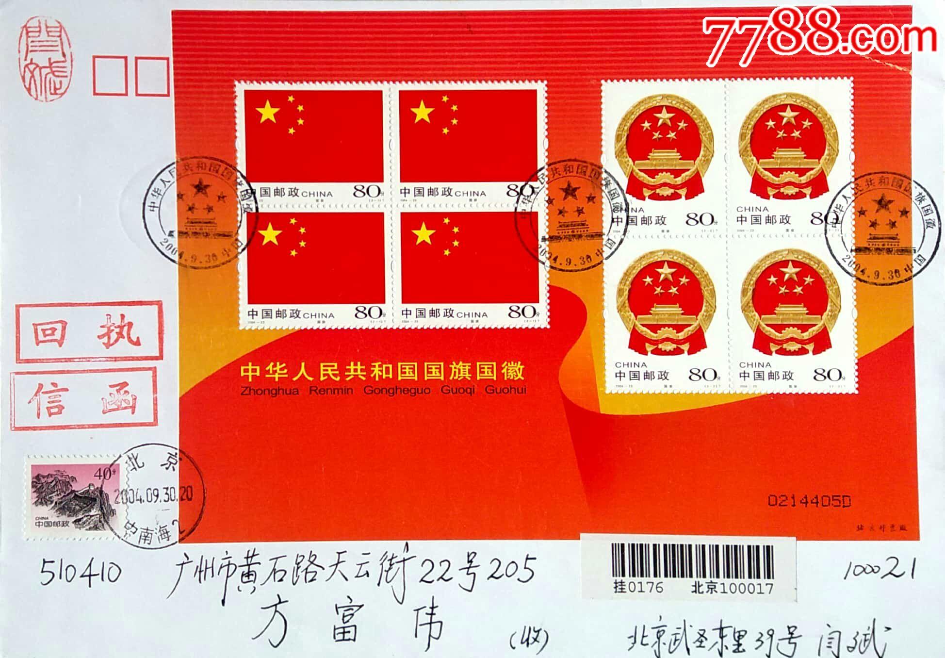 【1元起拍】2004-23《中�A人民共和����旗��徽》小版��北京中南海原地首日��寄(au21727509)_