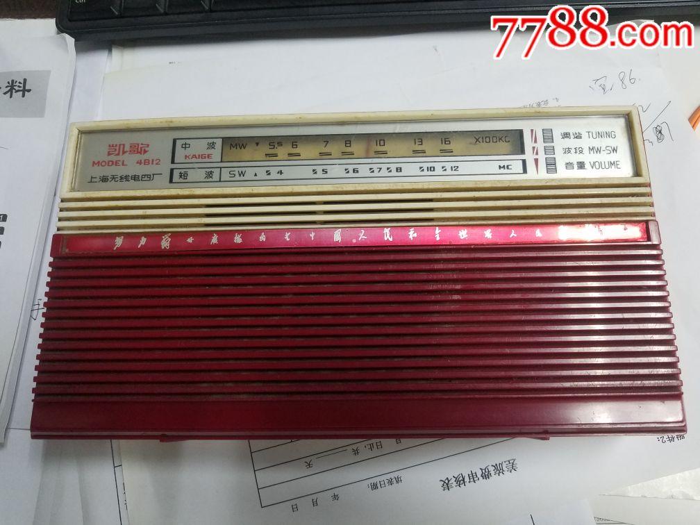 文革�Z�收音�C,�P哥文革�Z�收音�C。�t面板的。(au21728239)_