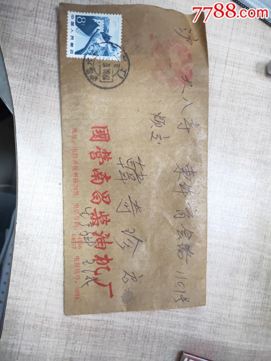 ��昌火���寄封(au21728745)_