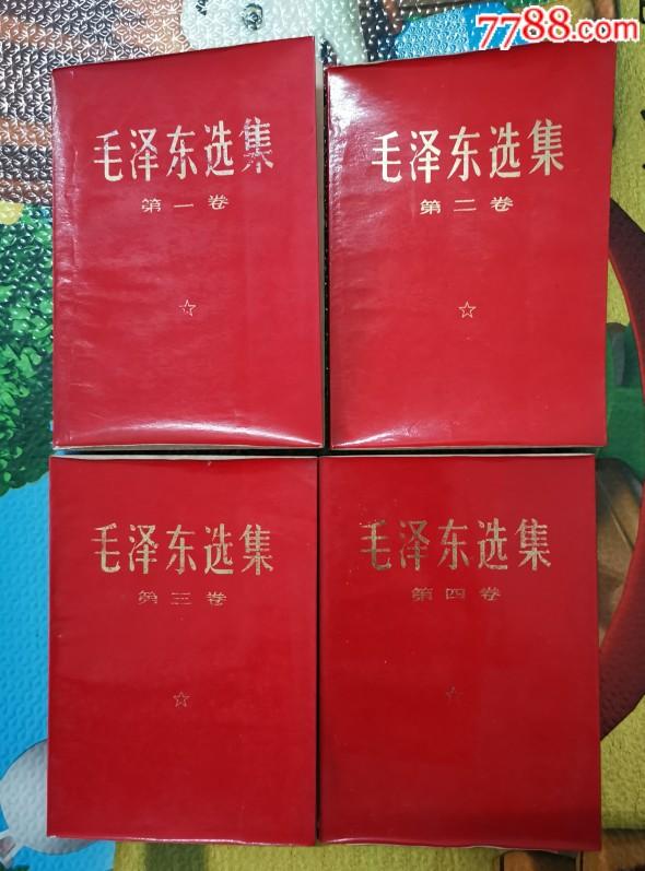红皮《毛泽东选集》(1一4卷)(au21748413)_