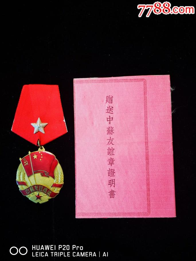 中苏友谊万岁纪念章和证书(au21761927)_