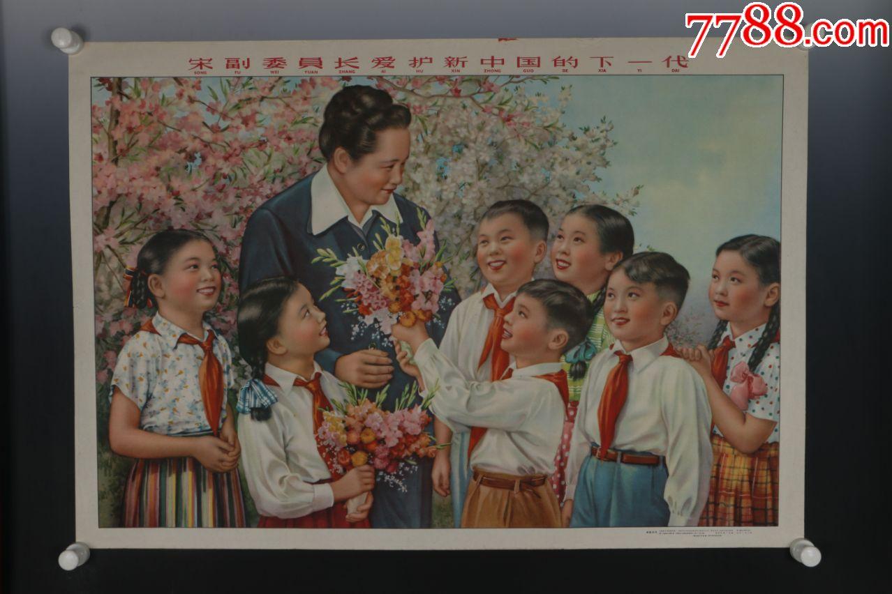 1958年出版印刷宣传画《李慕白作-宋副委员长爱护新中国的下一代》稀少见-保真(au21766854)_