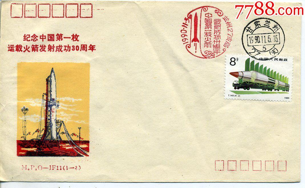 1990年甘肃兰州27支纪念中国第一枚运载火箭发射成功30周年封(au21771629)_
