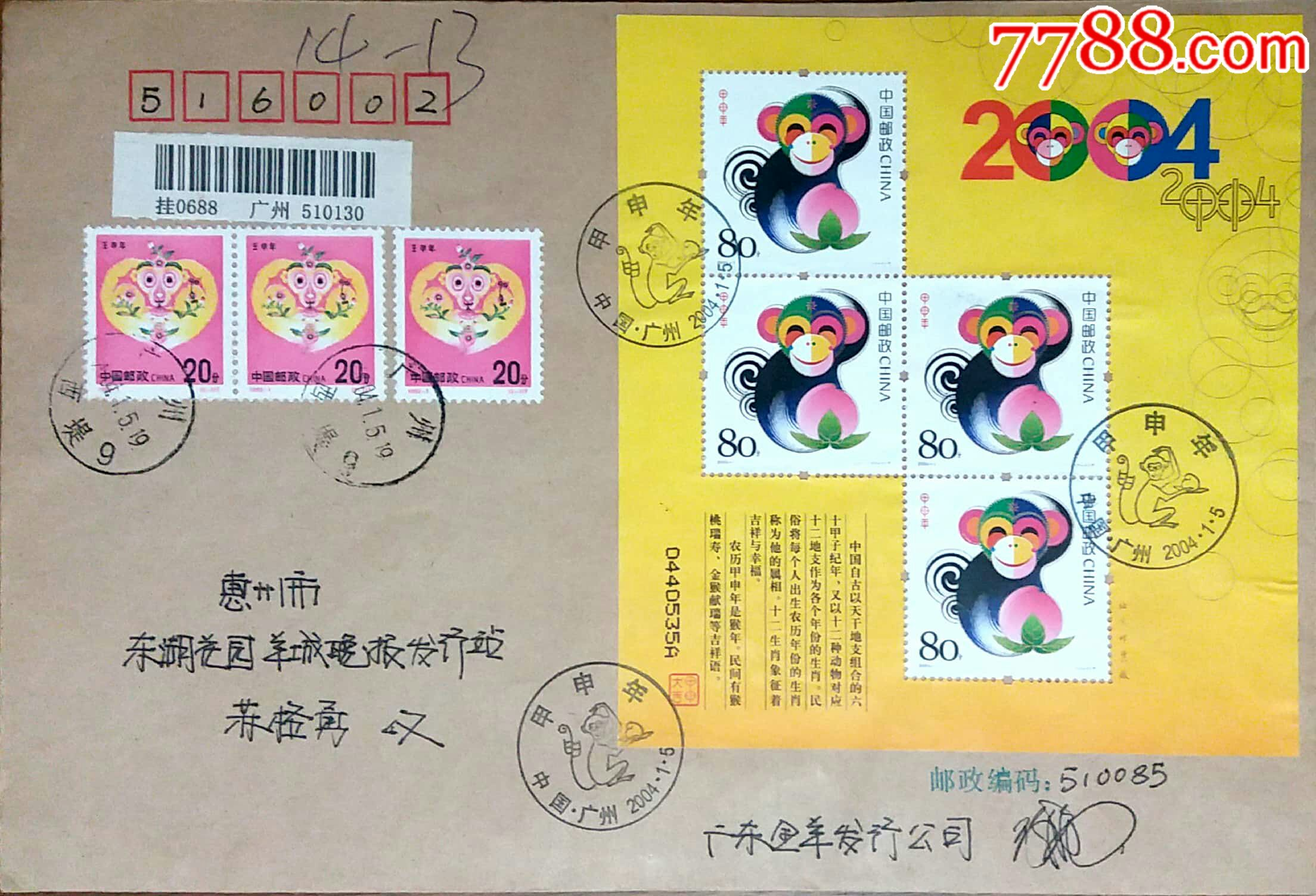 【1元起拍】2004-1《甲申年》猴赠版张广州首日挂寄(au21778077)_