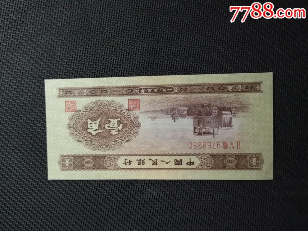 1953年壹角(au21778818)_
