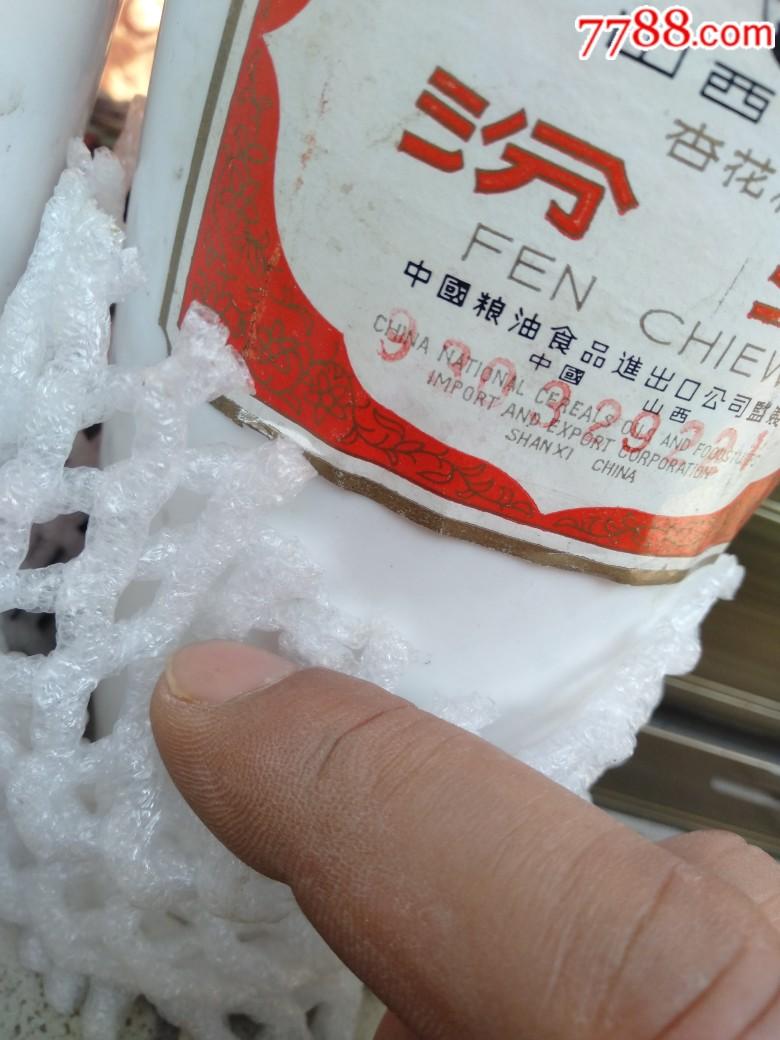 汾酒(au21788011)_