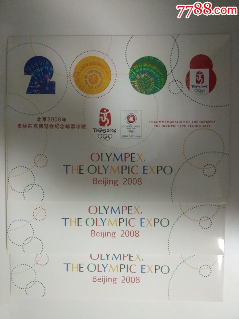 北京2008年奥运奥博会邮票三套合拍(au21789224)_
