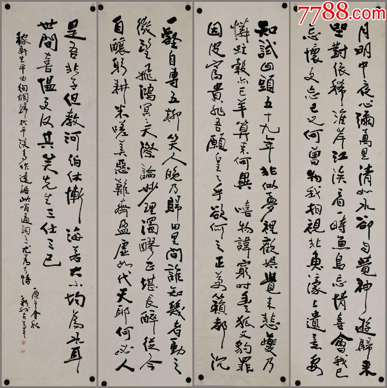 浙江人,我国现代著名的书画家【费新我】书法四条屏真迹图片