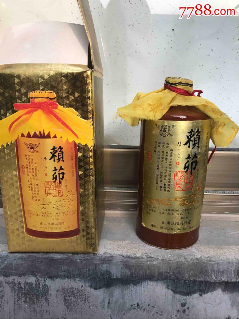 山东景阳冈赖茅(au21790328)_