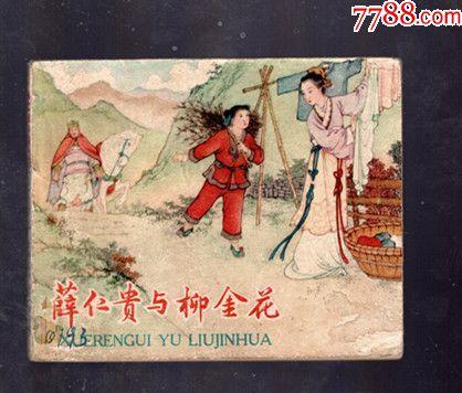 薜仁�F�c柳金花(�R汶��)(印��1�f��)(au21799549)_