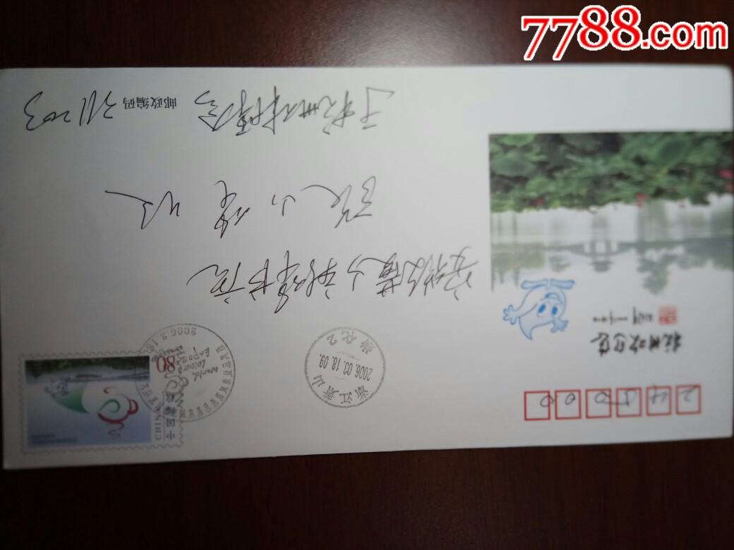1元:PF杭州休博��原地首日��寄封(au21808714)_
