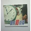國慶10點鐘(印數為3000冊,量少精品!)(au21822205)_7788收藏__收藏熱線