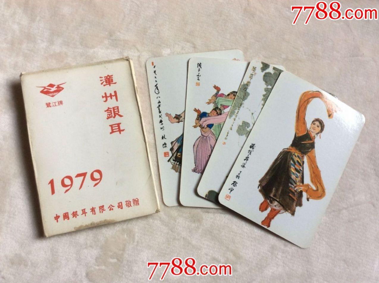 1套漳州�y耳年�v卡(4��+原套,1979年,品自定)(au21834745)_