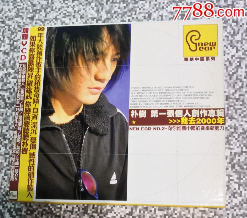 ��洌�我去2000年,�_版CD+VCD(au21836271)_
