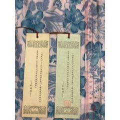 1955吳運鐸語錄書簽年歷卡兩張