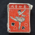 少见文革——儿童扑克——每张都有图——54张一副全——如图(au21839936)_7788收藏__收藏热线