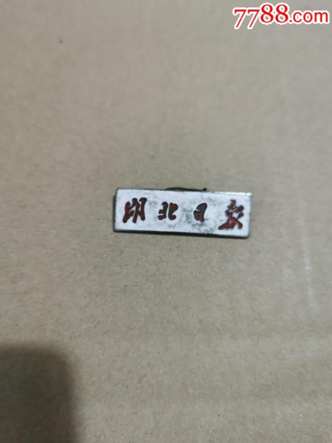 湖北日��(au21846213)_
