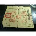 51年軍屬證明書司令員【陳毅】(au21846614)_7788收藏__收藏熱線