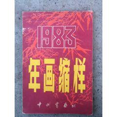 1983年���s�颖荆�中州����社(zc21846641)_7788收藏__收藏�峋�