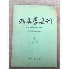 1983年出版《病毒�W集刊》(zc21846672)_7788收藏__收藏�峋�