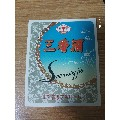 景芝三香酒酒標(au21846997)_7788收藏__收藏熱線