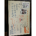 郵資片(au21846999)_7788收藏__收藏熱線